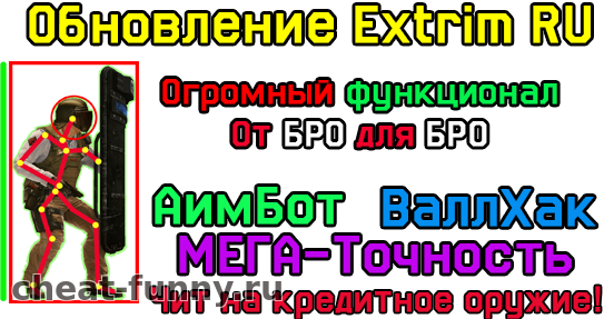 Обнова чита ExtrimHack для Warface (Aimbot, WH) [06.05.2017]
