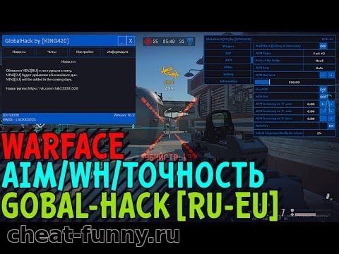 Супер Чит Mega GL Hack для Warface / AIM, WH, АВТОШОТ/ 10.08.2017